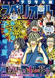 ビッグコミックスペリオール 2017年18号(2017年8月28日発売) 漫画