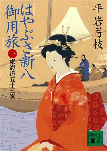 はやぶさ新八御用旅(一) 東海道五十三次 漫画