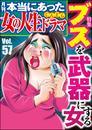 本当にあった女の人生ドラマブスを武器にする女 Vol.57 漫画