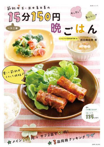 節約女王・武田真由美の一汁二菜15分150円晩ごはん 漫画