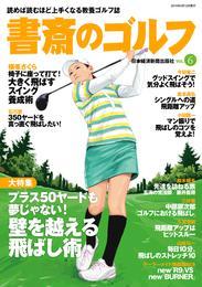 書斎のゴルフ VOL.6 読めば読むほど上手くなる教養ゴルフ誌 漫画