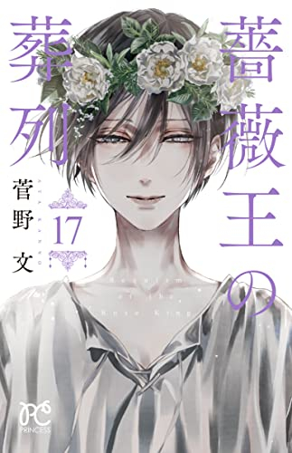 薔薇王の葬列 (1-10巻 最新刊) 漫画