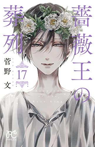 薔薇王の葬列 (1-15巻 最新刊) 漫画