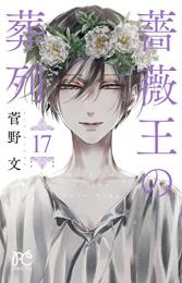 薔薇王の葬列 (1-15巻 最新刊)