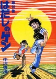 はだしのゲン[コミック版] (全10巻)