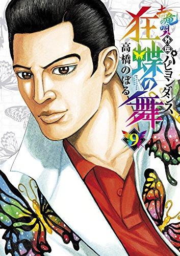 土竜の唄 外伝 狂蝶の舞 (1-9巻 全巻) 漫画