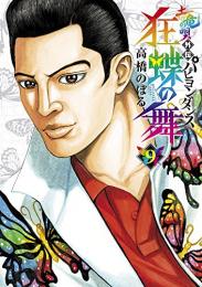 土竜の唄 外伝 狂蝶の舞 (1-9巻 全巻)