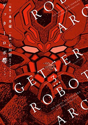 新装版 ゲッターロボアーク (1-3巻 全巻) 漫画