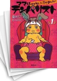 【中古】ママはテンパリスト (1-4巻) 漫画