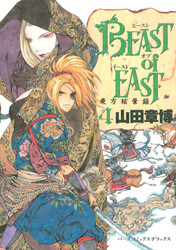BEAST of EAST 4 冊セット最新刊まで 漫画
