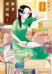 敗者復活戦! 2 冊セット最新刊まで 漫画