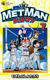 野球の星 メットマン 4 冊セット最新刊まで 漫画