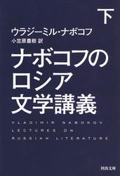 ナボコフのロシア文学講義 2 冊セット最新刊まで 漫画