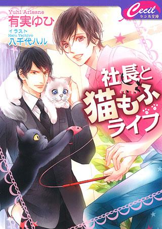 【ライトノベル】社長と猫もふライフ 漫画