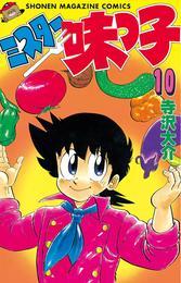 ミスター味っ子(10) 漫画