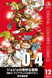 ジョジョの奇妙な冒険 第4部 カラー版 12 漫画