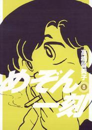めぞん一刻〔新装版〕(8) 漫画
