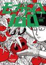 モブサイコ100(7) 漫画