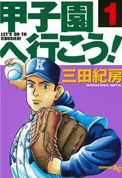 甲子園へ行こう!(1) 漫画