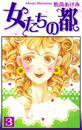 女たちの都(3) 漫画