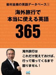 岩村圭南の英語データベース1 海外旅行で本当に使える英語365 漫画