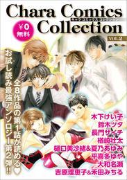Chara Comics Collection VOL.2 漫画