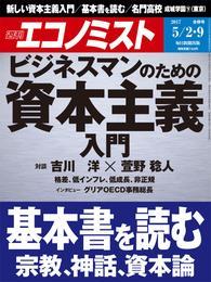 週刊エコノミスト (シュウカンエコノミスト) 2017年05月02・09日合併号 漫画