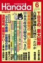 月刊Hanada2016年6月号 漫画