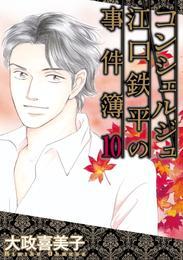 コンシェルジュ江口鉄平の事件簿(10) 漫画