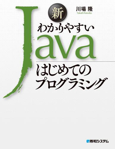 新わかりやすいJava はじめてのプログラミング 漫画