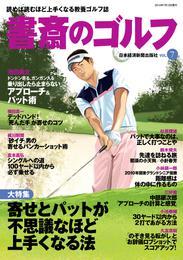 書斎のゴルフ VOL.7 読めば読むほど上手くなる教養ゴルフ誌 漫画