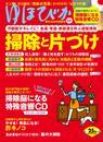 ゆほびか2020年12月号 漫画