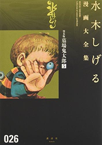 水木しげる漫画大全集 貸本版墓場鬼太郎(全3冊)