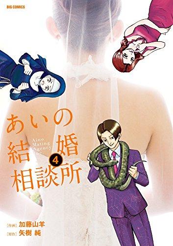 あいの結婚相談所 (1-4巻 全巻) 漫画