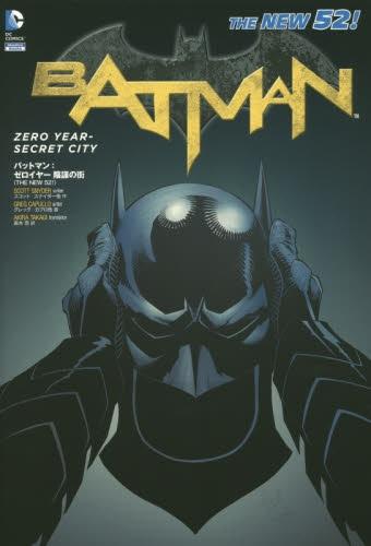 バットマン:ゼロイヤー陰謀の街 漫画
