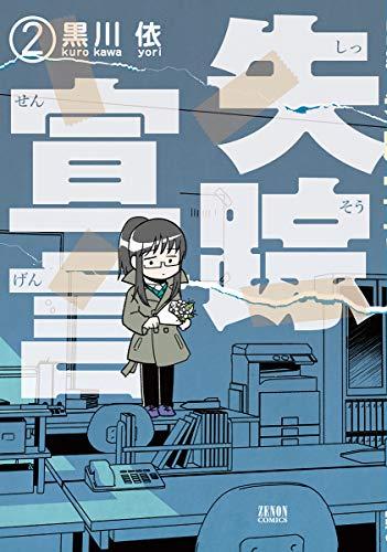 失踪宣言(1巻 最新刊)