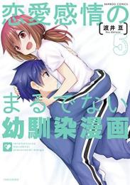 恋愛感情のまるでない幼馴染漫画(1-3巻 最新刊)