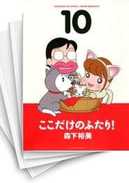 【中古】ここだけのふたり! (1-10巻) 漫画