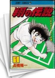 【中古】翔の伝説 (1-3巻) 漫画