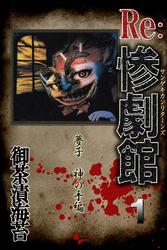 惨劇館リターンズ 14 冊セット全巻 漫画