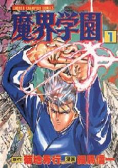 魔界学園 (1-21巻 全巻) 漫画