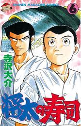 将太の寿司(6) 漫画