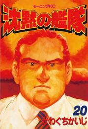 沈黙の艦隊(20) 漫画