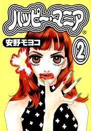 ハッピー・マニア 2巻 漫画
