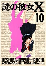 謎の彼女X(10) 漫画