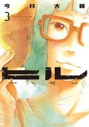 ヒル 3巻 漫画