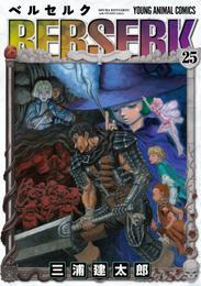 ベルセルク 25巻 漫画