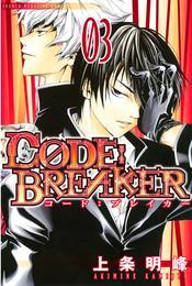 C0DE:BREAKER(3) 漫画