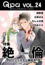 Qpa Vol.24 絶倫  ムッツリスケベ開放中! 漫画