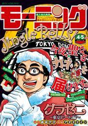 モーニング 2016年4・5号 [2015年12月24日発売] 漫画